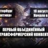 Объединённый Трансформерский Конвент