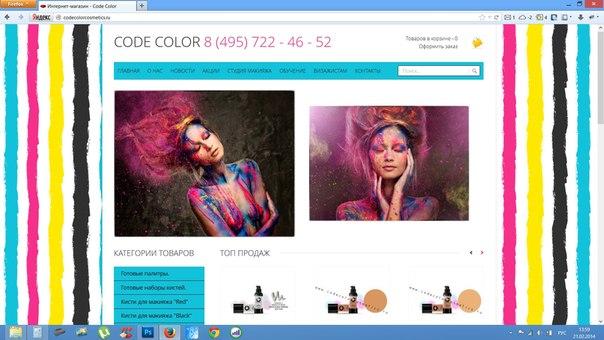 Code color косметика москва официальный сайт - косметика мак цены.