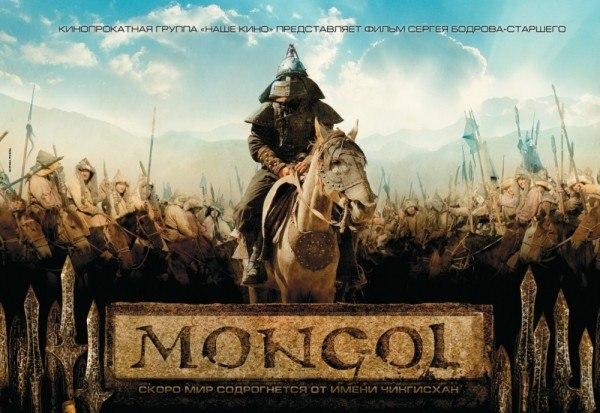 Қазақша фильм: Моңғол [Шыңғыс Хан] (2007)