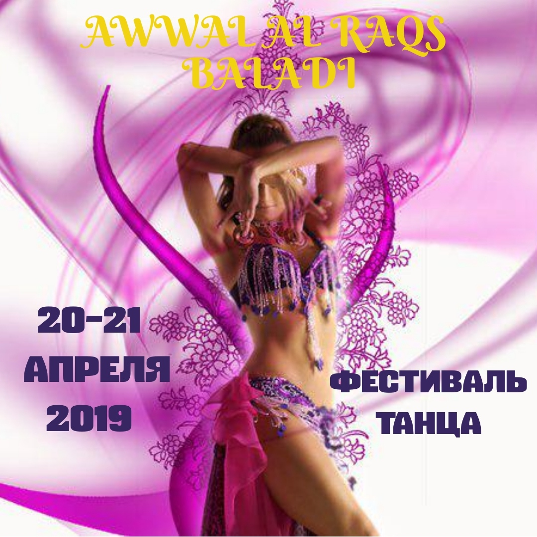 Афиша Иркутск Фестиваль танца в АМИРЕ