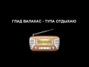 ГЛАД ВАЛАКАС ТУПА ОТДЫХАЮ Burak Yeter feat Danelle Sandoval Tuesday