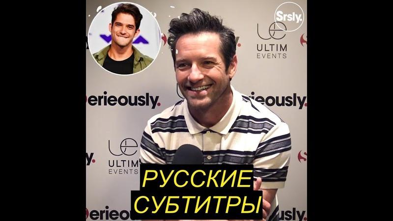 Иен Боэн - Кто самый? (Кто лучший?) - Волчонок || Teenwolf interview (Русские субтитры)