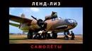 ЛЕНД-ЛИЗ. Самолёты. ВРЕМЯ, КОГДА МЫ БЫЛИ ВМЕСТЕ. Вспоминают ветераны ЧАСТЬ 1.