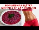 Как похудеть БЕЗ УСИЛИЙ на 5 КГ ЗА НЕДЕЛЮ Волшебный суп ЩЕТКА ДЛЯ ПОХУДЕНИЯ