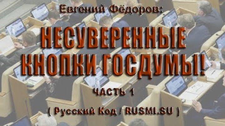 Евгений Федоров Несуверенные кнопки Госдумы! часть 1 (04.07.2017)