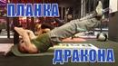 Юрий Спасокукоцкий • Упражнение Флаг Дракона - Челлендж - Накачай пресс!