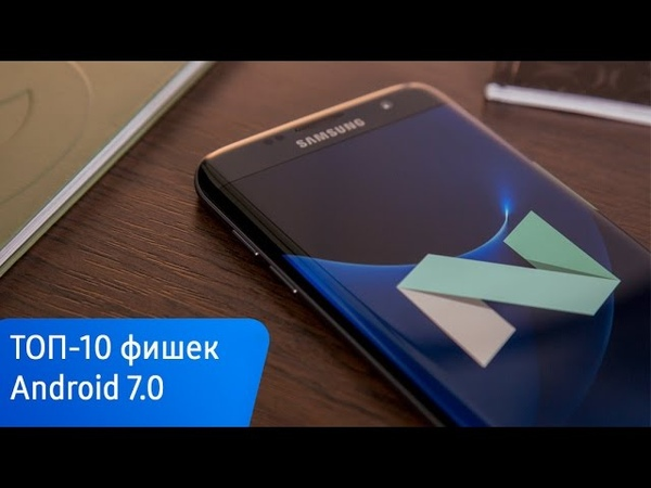 ТОП-10 фишек Android 7.0 Nougat | Обзор