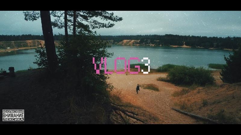 VLOG3 усы Бориса