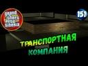 GTA Siberia MTA РАЗРАБОТКА ТРАНСПОРТНАЯ КОМПАНИЯ #151