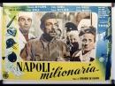 Неаполь город миллионеров 1950 Италия комедия