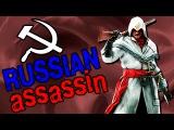 История РУCСКОГО АССАСИНА Сюжет ЛУЧШЕ ТУПОГО Кредо Убийцы! Assassin's Creed