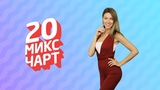 ТОП 20 МИКС ЧАРТ 1HD Music Television (149 выпуск)