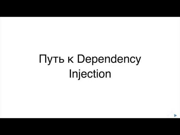 Путь к Dependency Injection