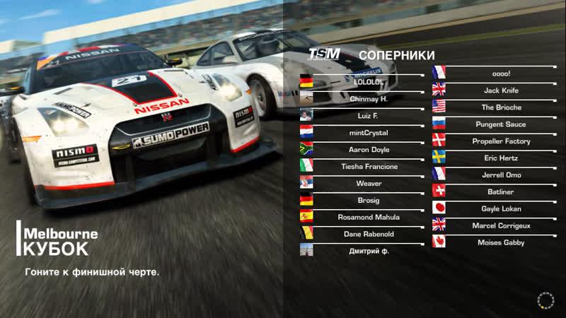 Real Racing 3 🥇Место приятного просмотра.