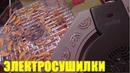 Электросушилки SMILE FD 992 и САМОБРАНКА Обзор и тесты с отличным результатом