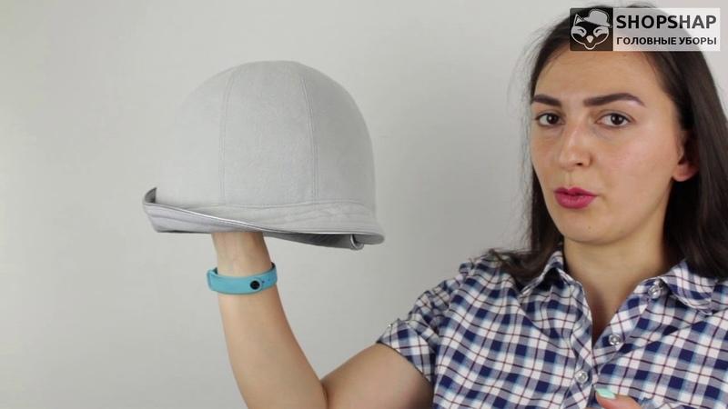 Шляпа Сальма Серая