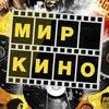 Мир Кино: виниловые пластинки,кино, книги.
