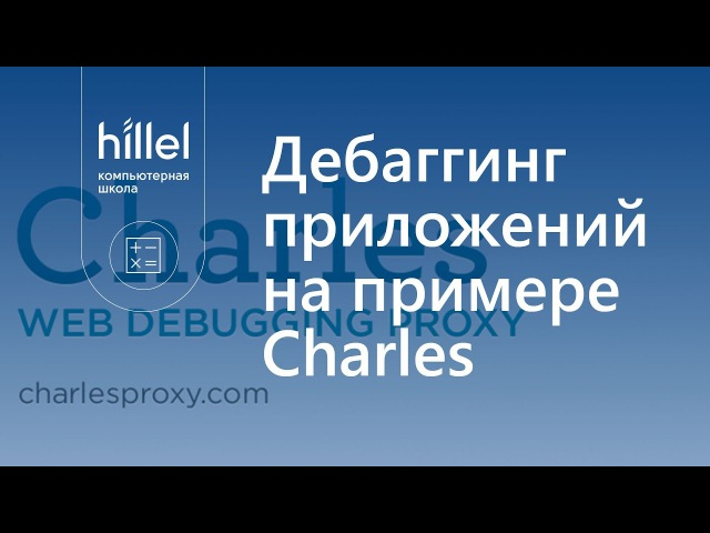 Дебаггинг клиент-серверных приложений на примере Charles