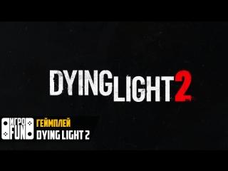 Dying Light 2 - геймплей