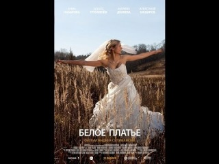 Фильм «Белое платье (2010)» Русская мелодрама «Белое платье» смотреть онлайн
