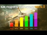 world of tanks как поднять кпд [wot-vod.ru]