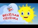 Весёлая песенка выглянуло солнышко из за серых туч Мульт клип видео для детей