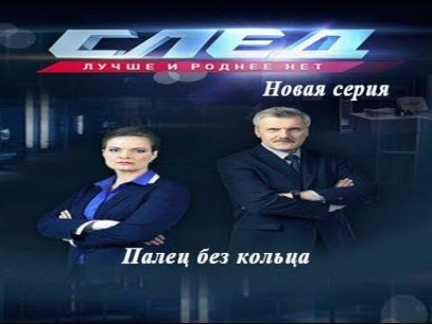 След ФЭС Новая серия Палец без кольца 05 09 2018