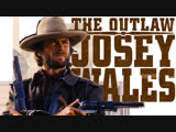 Джоси Уэйлс человек вне закона 1976. ( The Outlaw Josey Wales ) реж.К.Иствуд