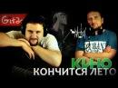 Кончится лето - Кино аккорды и табы - Гитарин Ру