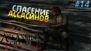 Assassin's Creed 4 Black Flag - численное превосходство 14