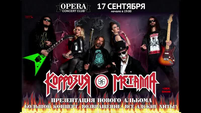 Коррозия Металла - Химкинский Цирюльник(концерт) 2017.mp4