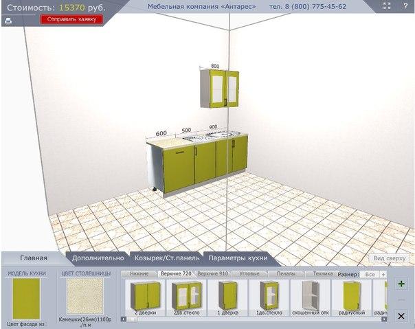конструктор кухонь онлайн бесплатно - фото 11