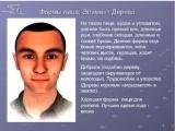 Минсян - чтение по лицу человека Владимир Захаров - эксперт фэншуй