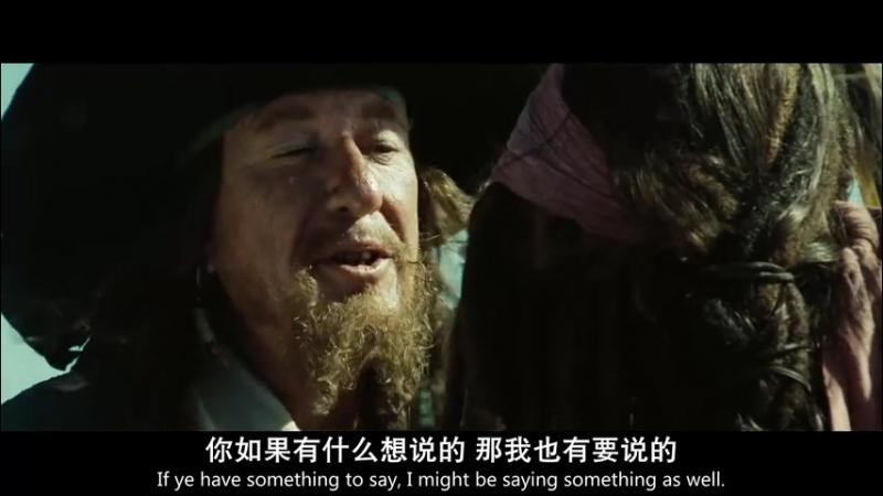 Реквизировано: видеоклип по пейрингу Капитан Гектор Барбосса/Капитан Джек Воробей: 【杰克x巴布萨】加勒比海盗的一对老人情谊.