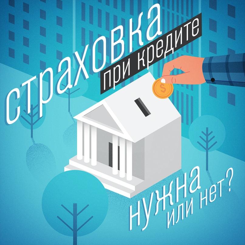 Страховка при кредите: нужна или нет?