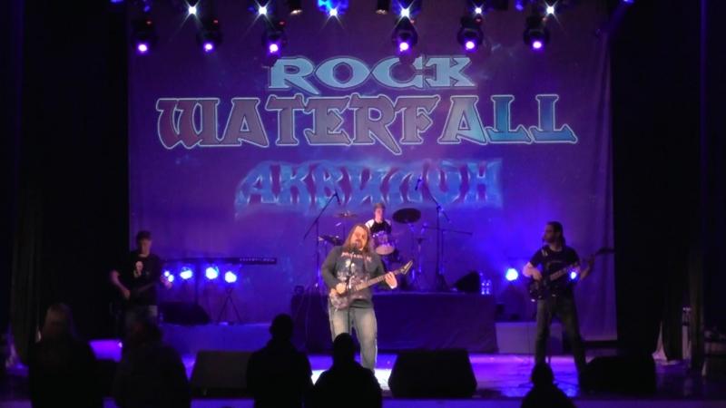 Аквилон Rockwaterfall 2018