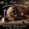 14.09. Клуб анонимных безысходников