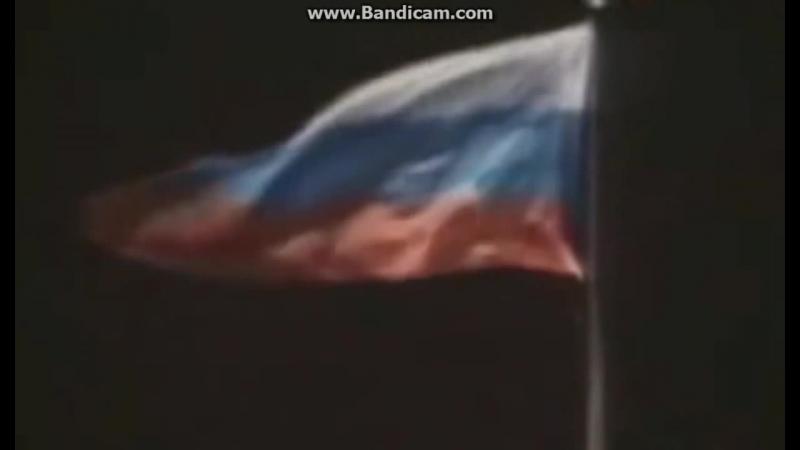 Спускают флаг СССР и поднимают флаг России
