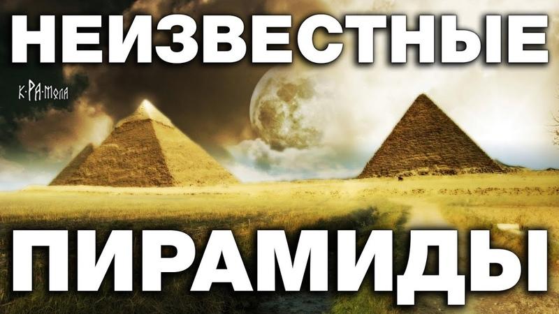 ТОП-5 неизвестных ПИРАМИД, о которых мало кто знает / Крамола
