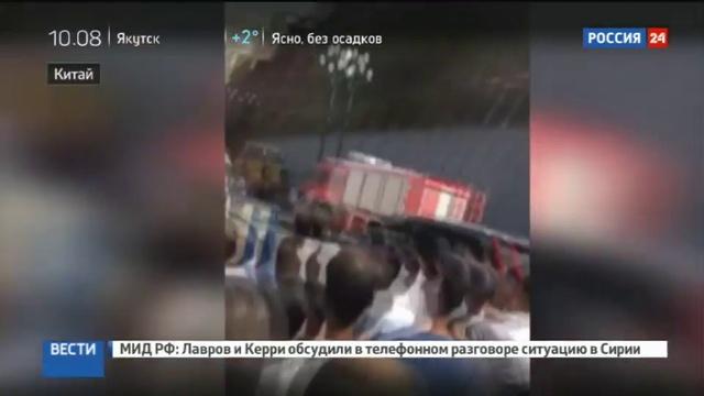 Новости на Россия 24 • В Китае из-за схода грунта обрушились жилые дома