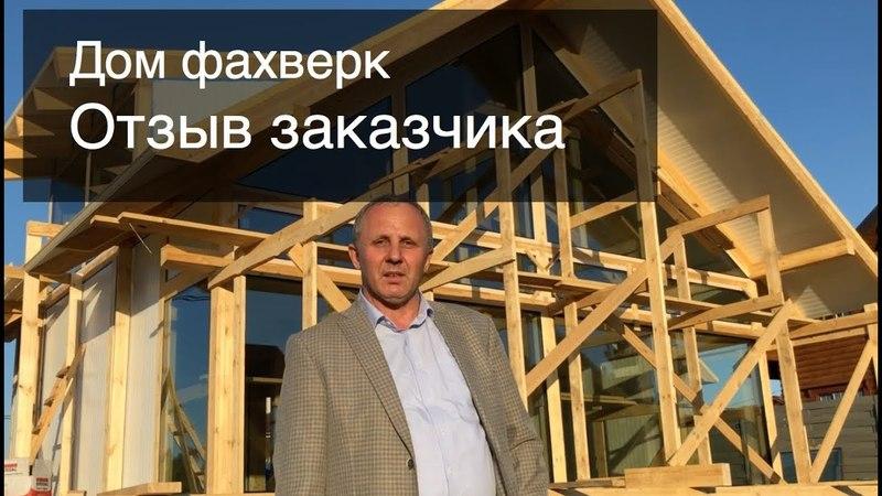 Дом фахверк Берген - отзыв заказчика вредные материалы