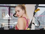 Тренировка TRX с Марьяной Ро | Тренировка adidas Women #ясоздаюсебя