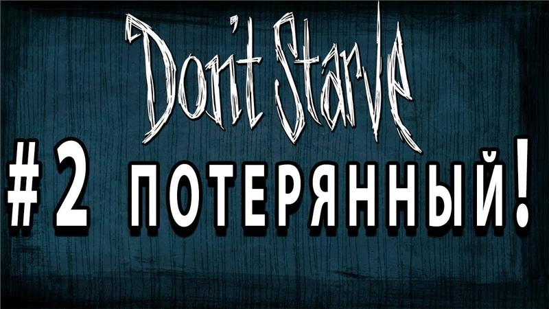 Don't Starve Мир пропал в бездну ошибок Последние упоминание об этом мире