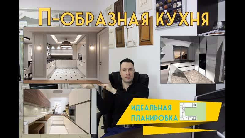 Идеальная планировка П-образной кухни