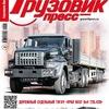 Журнал Грузовик Пресс