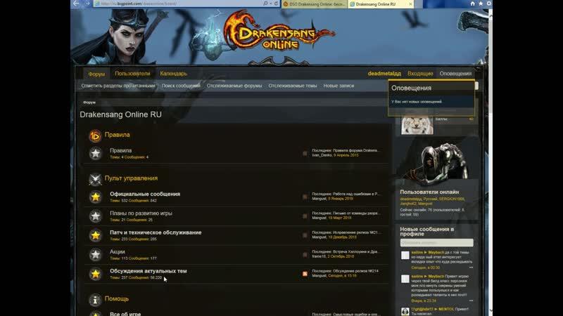 Как попасть на официальный форум Drakensang Online