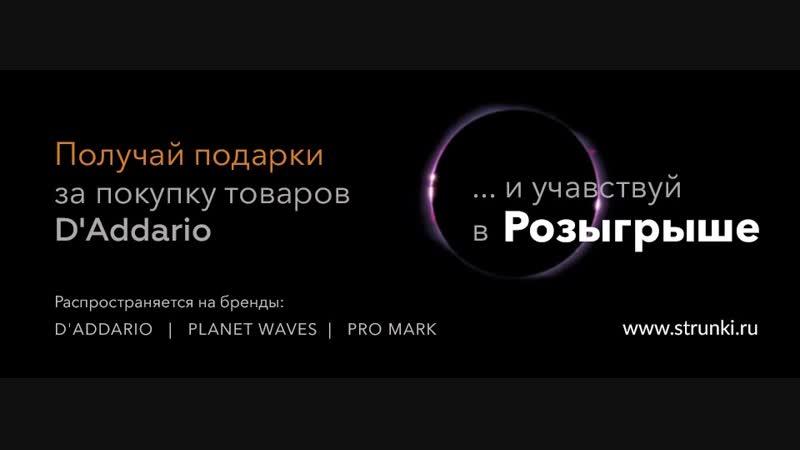 Подведение итогов конкурса от STRUNKI.RU и D'ADDARIO от 01.12