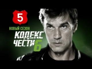 Кодекс чести 6 сезон 5 серия 19.06.2013 боевик сериал