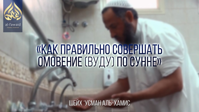 Как совершать омовение по сунне Шейх Усман аль Хамис