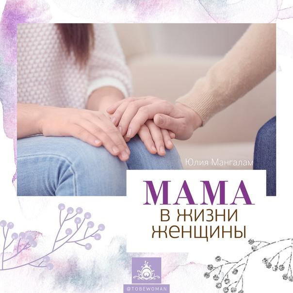 Мама в жизни женщины